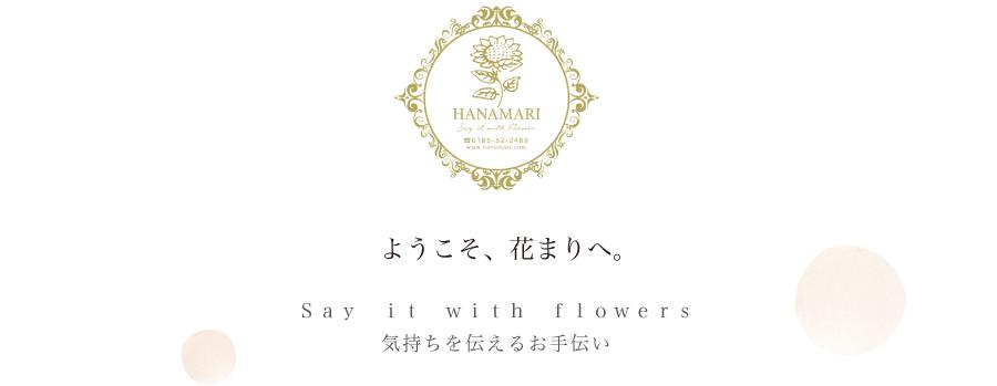 ようこそ、花まりへ。Say it with flowers 気持ちを伝えるお手伝い