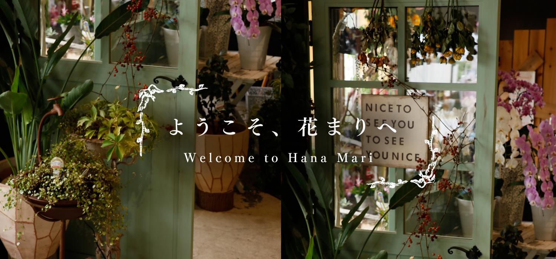 【秋田県能代市の花屋・花まり】母の日・花・ギフト・プレゼント・贈り物・フラワーギフト・誕生日・通販・プリザーブドフラワーなど